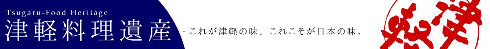 津軽料理遺産オフィシャルサイト
